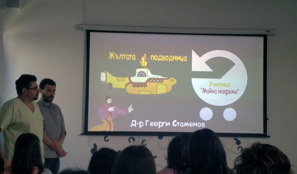 """Лекция на д-р Стаменов за ендометриоза, озаглавена """"Жълтата подводница"""""""