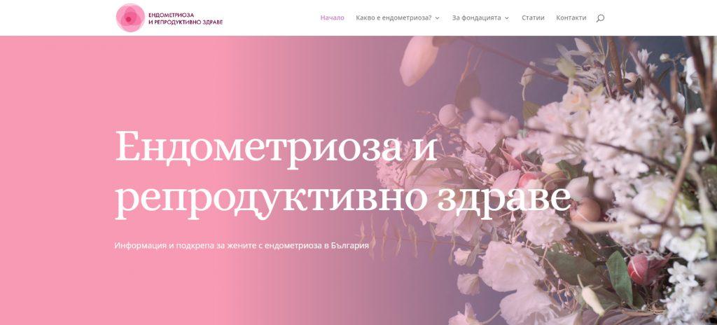 """Сайт на фондация """"Ендометриоза и репродуктивно здраве"""""""