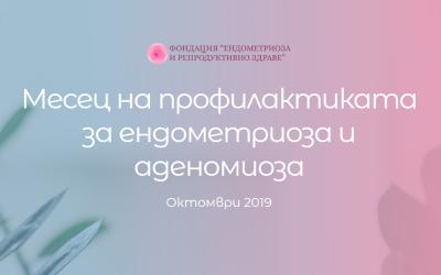 Месец на профилактиката 2019 – обобщение