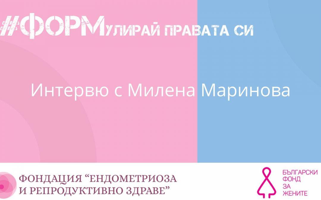 Интервю с Милена Маринова за проекта ФОРМулирай правата си