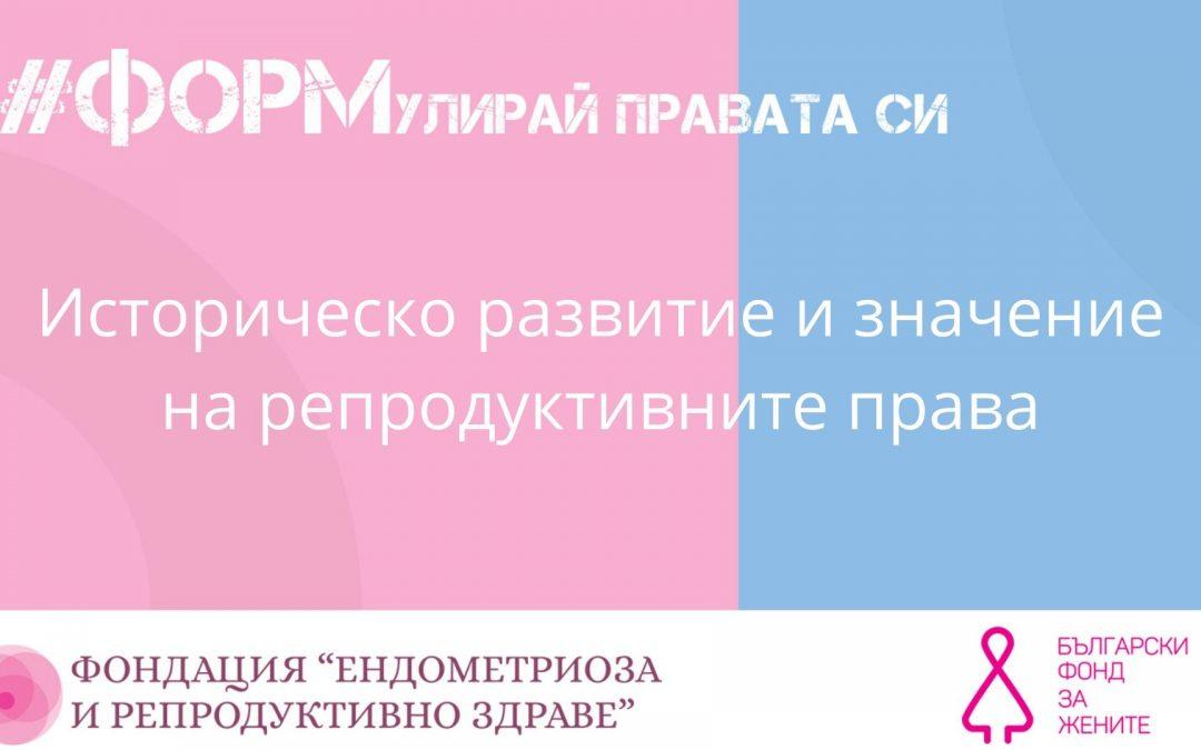 Историческо развитие и значение на репродуктивните права