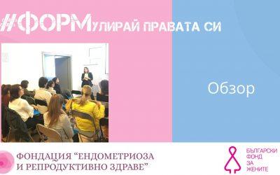 """Приключва изпълнението на проект """"ФОРМулирай правата си"""""""