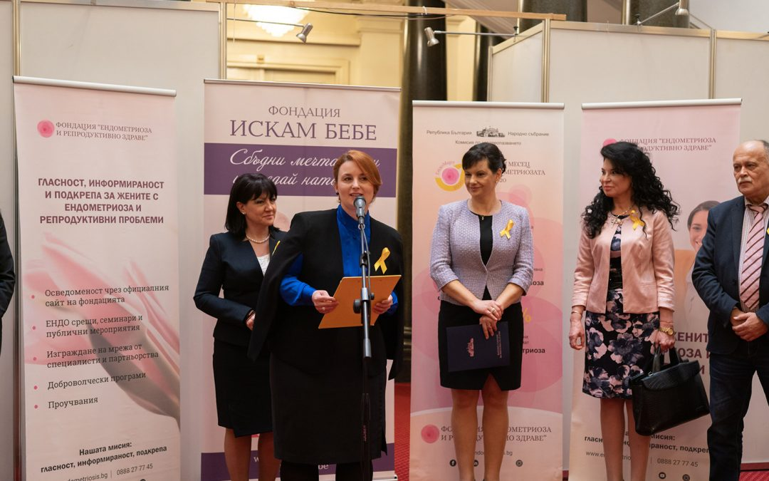 Официално откриване на Световния месец на ендометриозата в Народното събрание на Република България