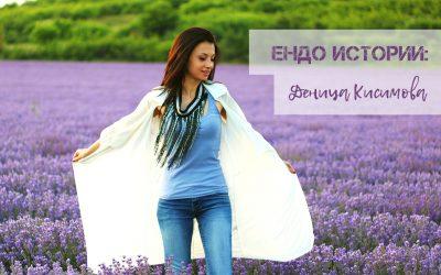 Ендо истории: Деница Кисимова