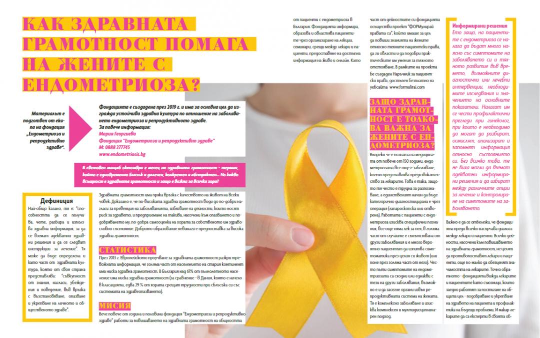 Как здравната грамотност помага на жените с ендометриоза?