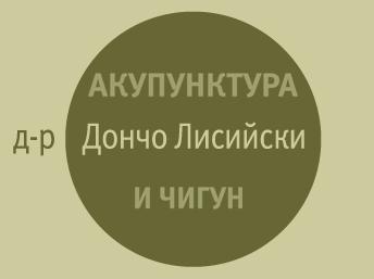 д-р Дончо Лисийски