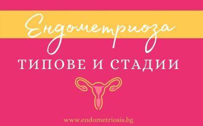 Ендометриоза – типове и стадии