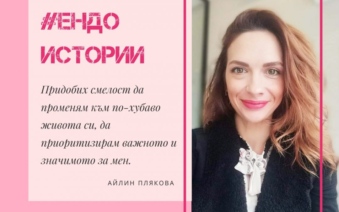 Ендо история: Айлин Плякова