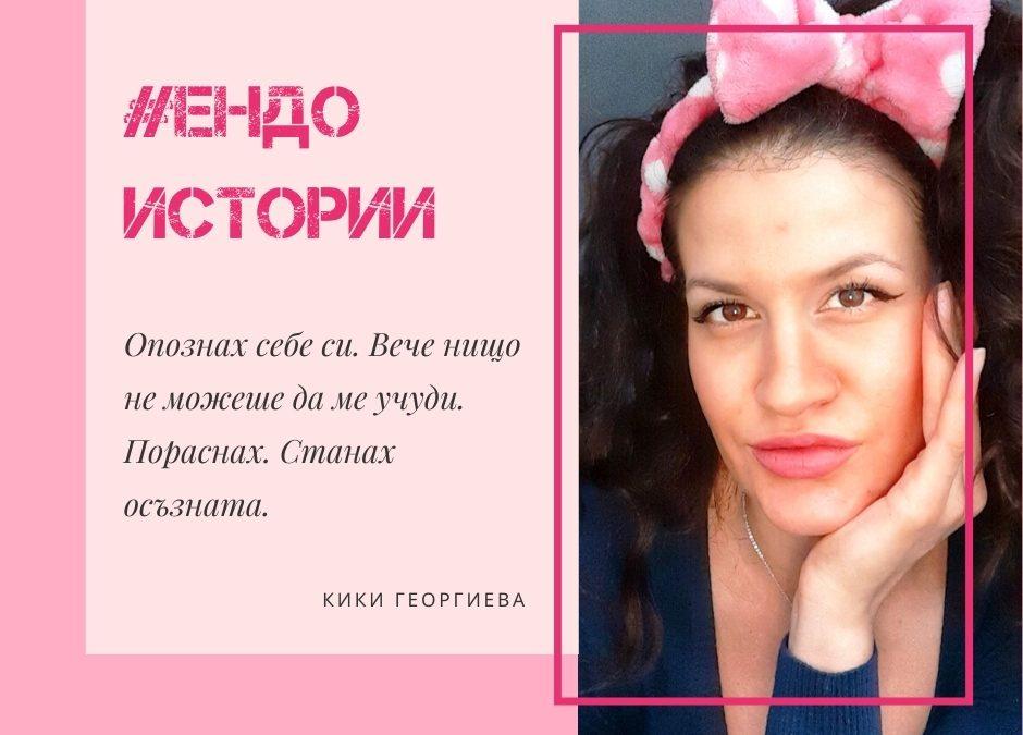 Ендо история: Кики Георгиева