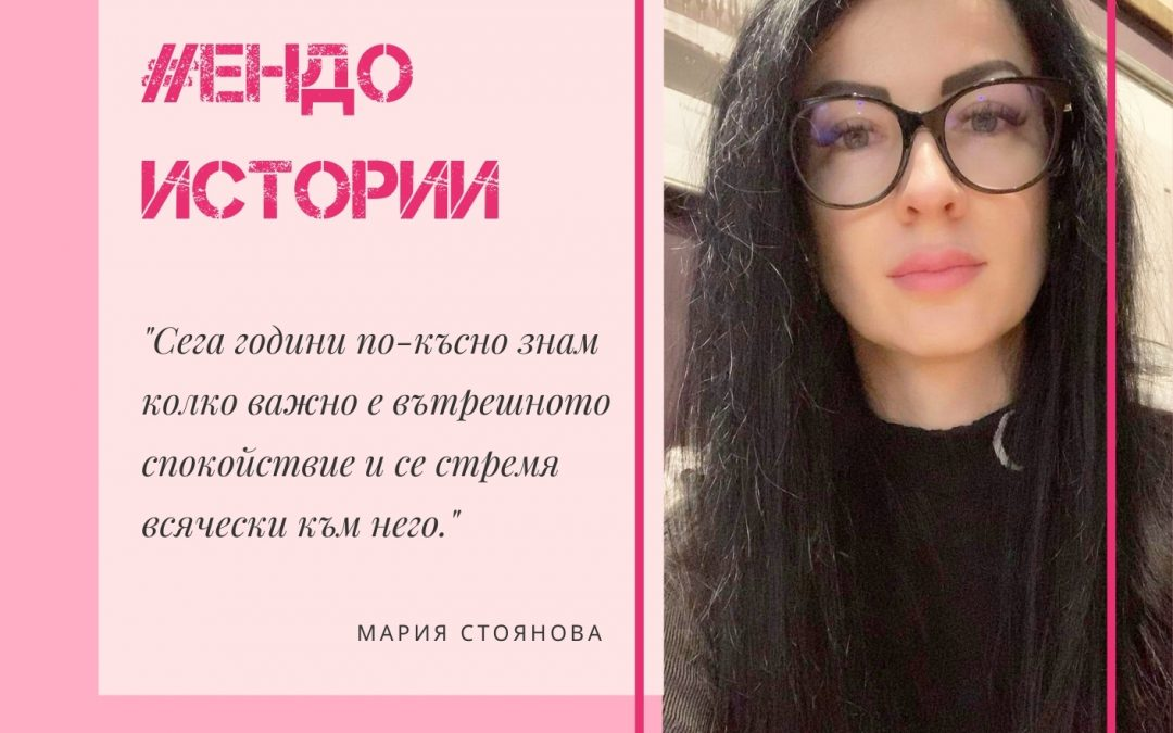 Ендо история: Мария Стоянова