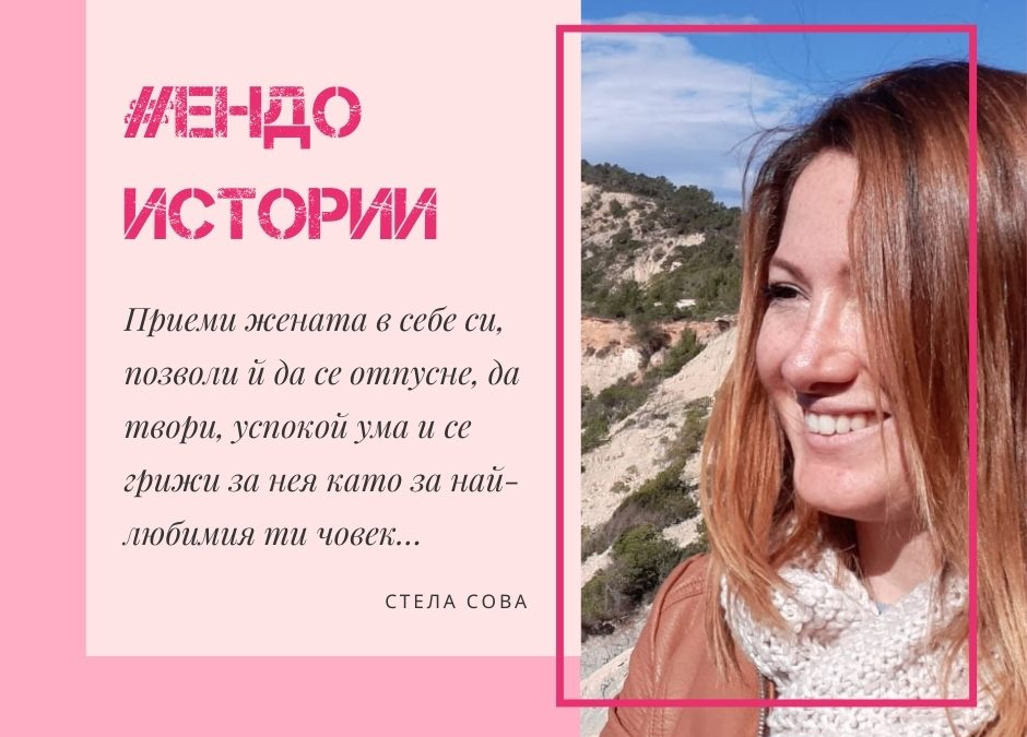 Ендо истории: Стела Сова