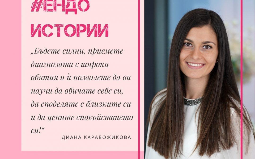 Ендо истории: Диана Карабожикова
